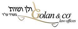 """אריאל גולן ושות' – משרד עו""""ד"""